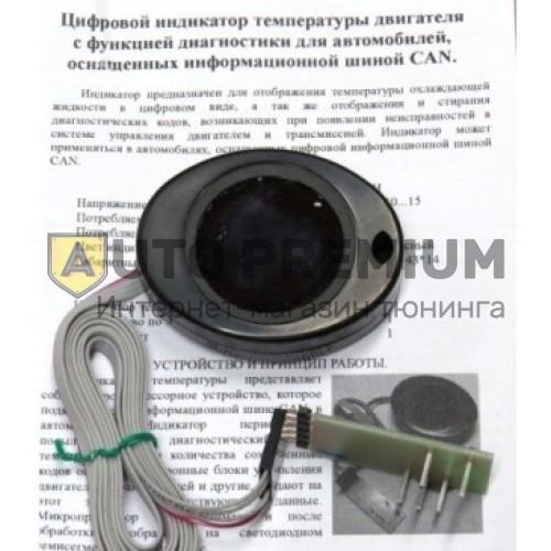 Цифровой индикатор температуры двигателя с функцией диагностики, под CAN шину